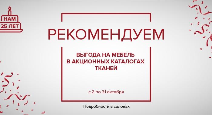Акция ФД_окт_recom