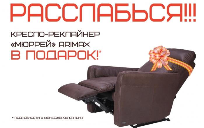 а3 с креслом