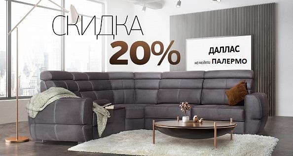 skidka_dallas_riko